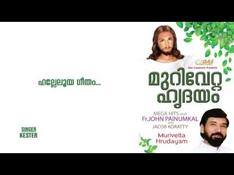 Halleluya Geetham | Sung by Kester | Murivetta Hrudayam | HD Song