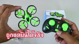 ของเล่นใหม่ โดรนจิ๋ว ราคาถูก แต่บินได้จริง จาก banggood.com