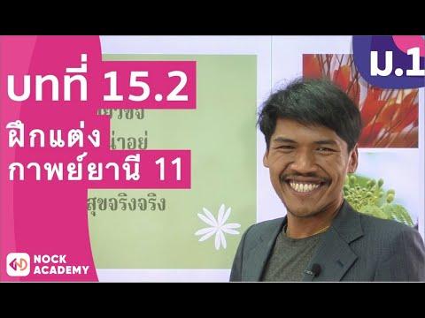 วิชาภาษาไทย ชั้น ม.1 เรื่อง ฝึกแต่งกาพย์ยานี 11