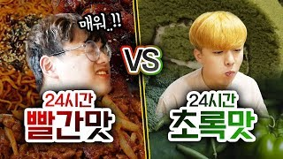 24시간동안 빨간맛 VS 초록맛!! 초록맛은 정말 채소뿐일까???ㅣ파뿌리