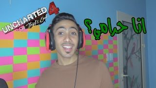 اسباب اجبرتني اسرق ! | Uncharted 4 Part 1
