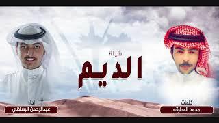 شيلة الديم | كلمات محمد المطرقه | اداء عبدالرحمن الرسلاني