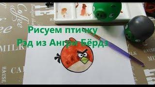 Птичка Рэд из Angry birds.  Рисуем мультяшных птичек.  Урок рисования для детей