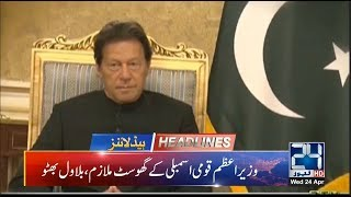 News Headlines | 6:00am | 24 April 2019 | 24 News HD