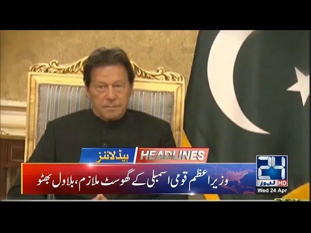 News Headlines | 6:00am | 24 April 2019 | 24 News HD