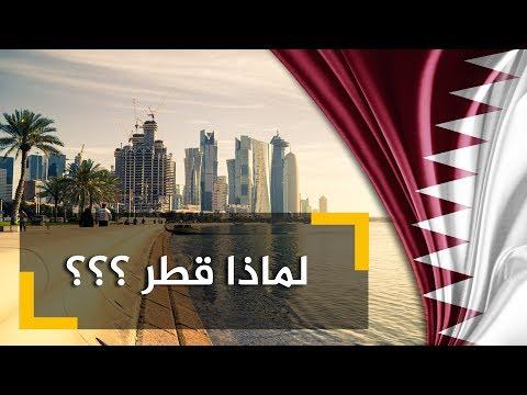 لماذا قطر ؟؟؟ Why Qatar ؟