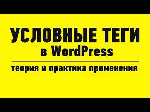 Как вывести теги wordpress на отдельную страницу