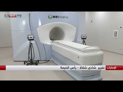 أحدث جهاز لعلاج الأورام في العالم بمستشفى خليفة برأس الخيمة  - نشر قبل 2 ساعة