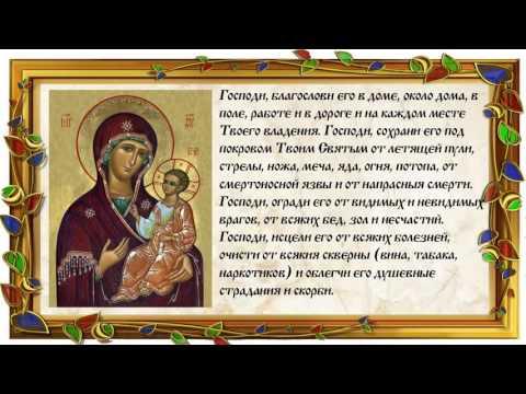 Молитва матери за чадо свое