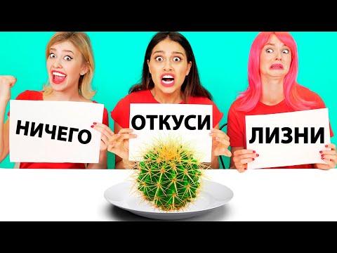 ОТКУСИ, ЛИЗНИ или НИЧЕГО ЧЕЛЛЕНДЖ от Ideas 4 Fun!