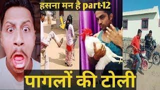 Part- 12 Yeh Sab Milkar net Band Karwa ke rahenge यह सब मिलकर इंटरनेट बंद करवा कर मानेंगे