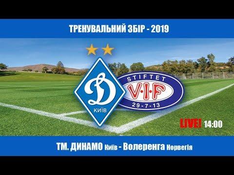 Динамо Киев - Волеренга Смотреть онлайн 09.02.2019
