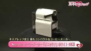 【Nespresso】 コーヒーメーカー 「イニッシア」 ホワイト C40WH