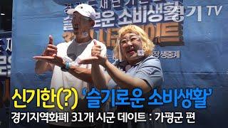 신기한(?) '슬기로운 소비생활' : 가평군 편 [경기…