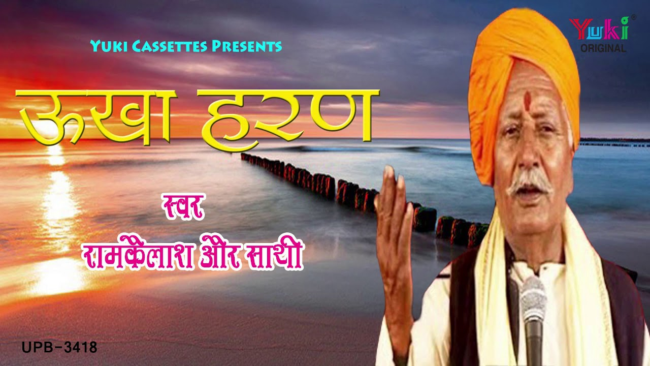 Download ऊर्खा हरण - भोजपुरी बिरहा - स्वर - राम कैलाश यादव- Bhojpuri Birha ।  Urkha Haran- Audio-Jukebox-2018