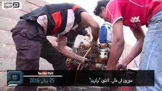 مصر العربية | سوريون في مالي.. لاجئون