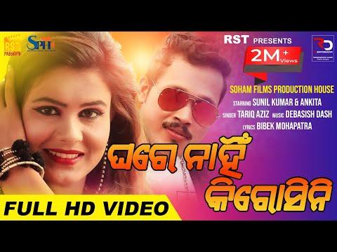 FULL HD VIDEO | GHARE NAHI KEROSENE | RST PRESENTS | SOHAM FILMS