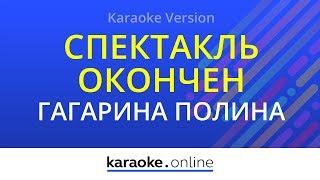Спектакль окончен - Полина Гагарина (Karaoke version)