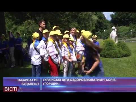 Українські діти оздоровлюватимуться в Угорщині