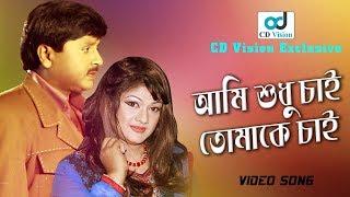 Ami Shudhu Chai Tomaky Chai   HD Movie Song   Rubel & Munmun   CD Vision