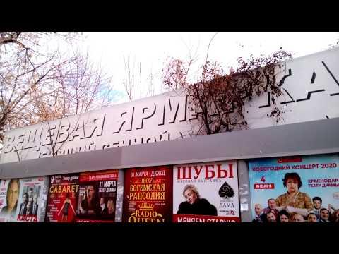 Краснодарская барахолка 2020 купил кассеты