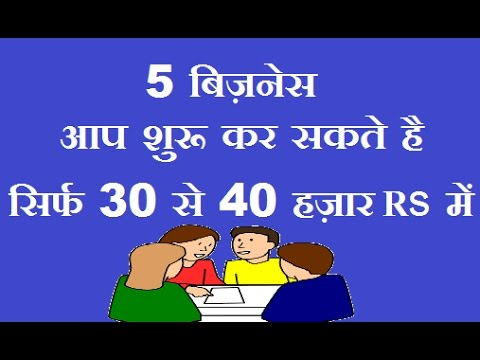 Top 5 Best small business ideas in india in hindi | 5 business you can start in 30  to 40 k Rs