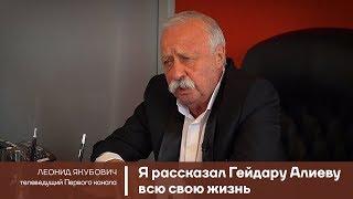 Леонид Якубович: Я рассказал Гейдару Алиеву всю свою жизнь
