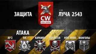 CW - Клан войны. Защита луча. EPIC 2014. Правила войны.