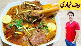 Beef Nihari Recipe By Ijaz Ansari  بیف نہاری بنانے کا طریقہ  Easy Cooking