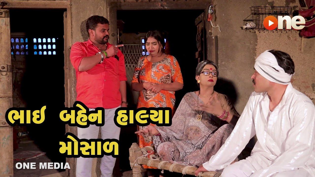 Bhai - Bahen Halya Mosal  |  Gujarati Comedy | One Media | 2020