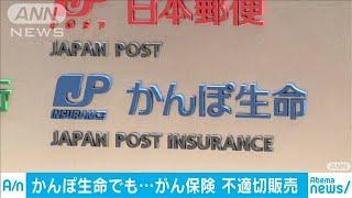 かんぽ生命でも・・・アフラック保険販売で顧客に不利益(19/08/24)