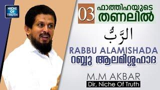 """ഫാത്തിഹയുടെ തണലിൽ Part-03 :: Rabbu Alami Shahada :: """"Fathihayude Thanalil"""" Ramadan 2016 :: M.M Akbar"""