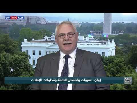 إيران.. عقوبات واشنطن الخانقة ومحاولات الإفلات  - نشر قبل 9 ساعة
