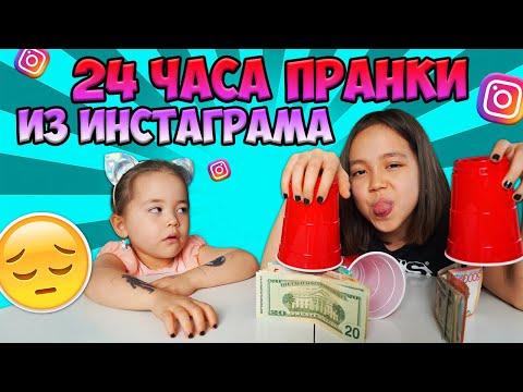 ОБМАНУЛА на Деньги и Подсунула СНИКЕРС в Башмак!!! 24 ЧАСА ПРАНКИ из Инстаграма
