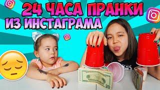 ОБМАНУЛА на Деньги и Подсунула СНИКЕРС в Башмак 24 ЧАСА ПРАНКИ из Инстаграма