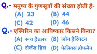 Top 50 science questions part-22 for railway group d, loco pilot, technician//rpf, ssc, vdo & all