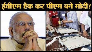 EVM hacking को लेकर London में हुई Press Conference में क्या कहा गया है? | Modi | BJP | Kapil SIbbal