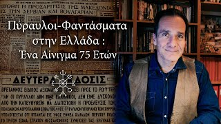 Πύραυλοι-φαντάσματα στην Ελλάδα: Ένα αίνιγμα 75 ετών