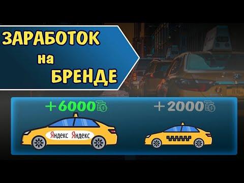 Яндекс такси. Откатал смену на брендированной машине.