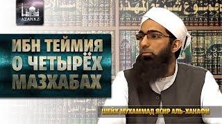 Ибн Теймия о четырёх мазхабах - Мухаммад Ясир аль-Ханафи | www.azan.kz