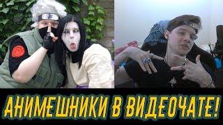 Анимешники В Видеочате!
