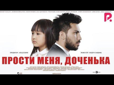 Прости меня, доченька   Кечир кизим (узбекфильм на русском языке) 2019 #UydaQoling