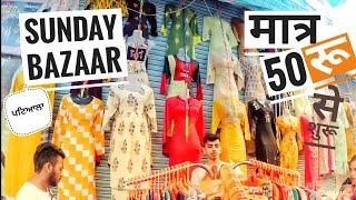 Cheapest Sunday Bazaar Patiala II Cheapest Clothes in Patiala II Adaalat Bazaar