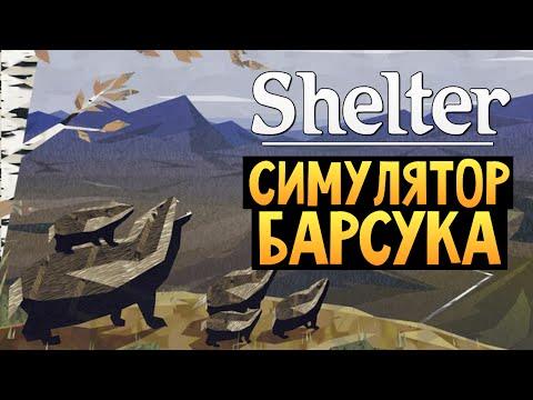 Shelter - СИМУЛЯТОР БАРСУКА