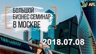 Смотреть видео ► APLGO ✨ ББС МОСКВА. Большой бизнес семинар APL в Москве 2018.07.08. Как это было? онлайн