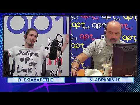 ΣΠΟΡ ΣΚΟΡ ΡΕΚΟΡ BY RADIO  17-09-2021