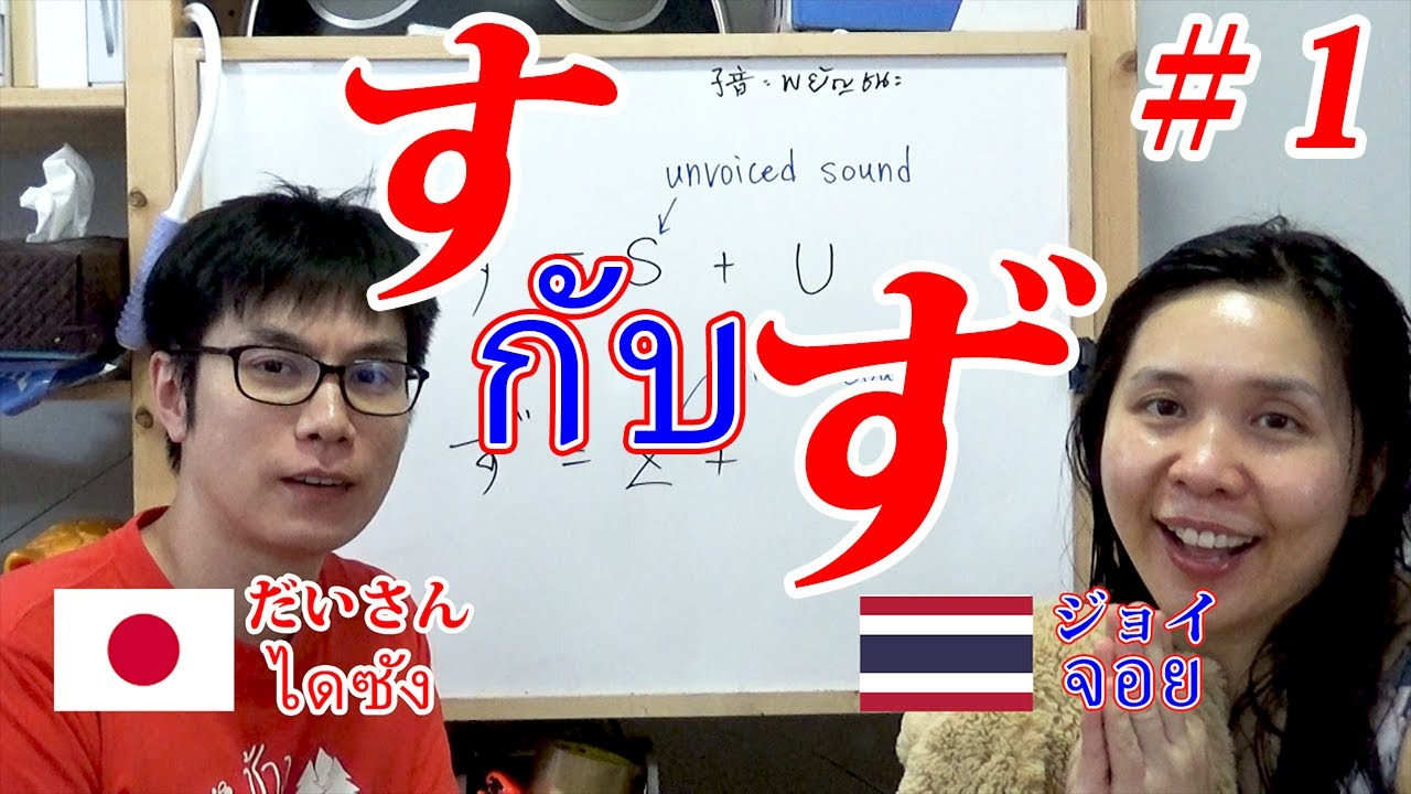 ภาษาญี่ปุ่น1 ออกเสียงSU(す)กับZU(ず) ไดซังสอนภาษาญี่ปุ่นให้จอย(ภรรยา)#1 09มี.ค.