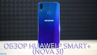 Больше иксов! Обзор Huawei P Smart+ (Nova 3i)