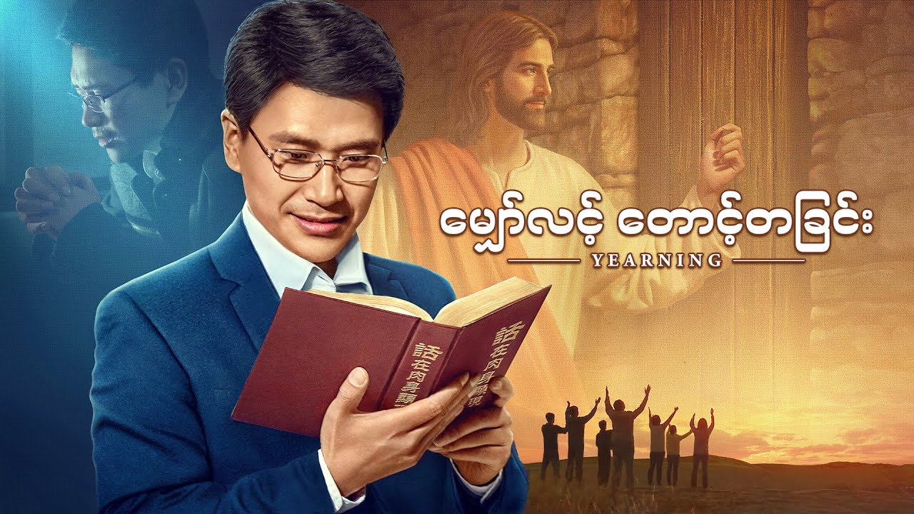Best Myanmar Movie (မျှော်လင့်တောင့်တခြင်း) | How Are the Promises of Lord Jesus Fulfilled?
