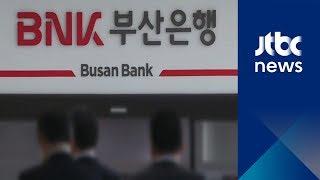 부산은행 합격자 무더기 점수 조작…씁쓸한 'SB…